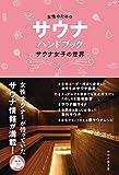 女性のためのサウナ・ハンドブック サウナ女子の世界(ele-king books)