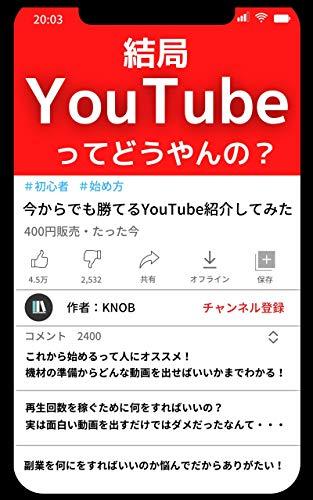 結局、Youtubeってどうやんの?: 1からわかるYoutubeの教科書