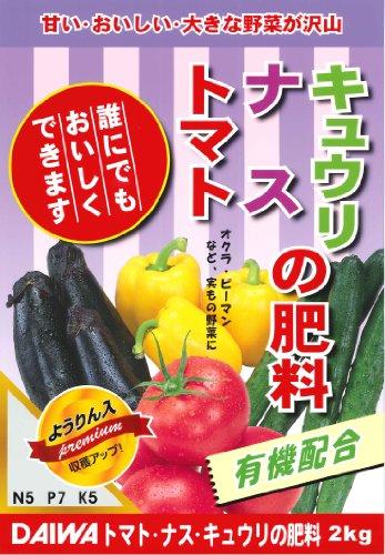 大和 トマト・ナス・キュウリの肥料 2KG
