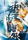 村上海賊の娘(1)【期間限定 無料お試し版】 (ビッグコミックス)