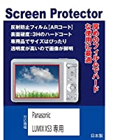 AR液晶保護フィルム パナソニック LUMIX DMC-XS3専用(反射防止フィルム・ARコート)【クリーニングクロス付】
