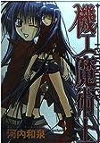 機工魔術士(enchanter) 2 (ガンガンWINGコミックス)
