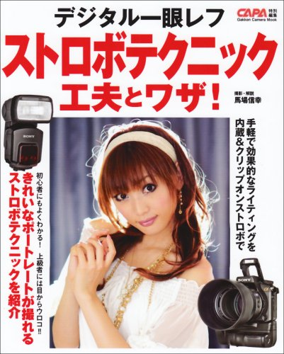 デジタル一眼レフストロボテクニック工夫とワザ! (Gakken Camera Mook)