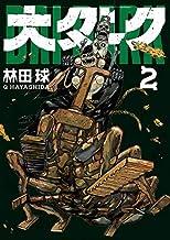 大ダーク コミック 1-2巻セット