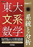 東大文系数学 系統と分析