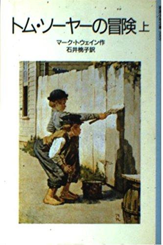 トム・ソーヤーの冒険〈上〉 (岩波少年文庫)の詳細を見る