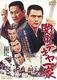 関東テキヤ一家[DVD]