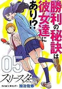 スリースター(5) (サイコミ×裏少年サンデーコミックス)