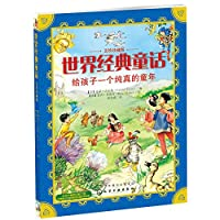 World Classic Fairy Tales: Give your child a childhood innocence (US-painted Edition)(Chinese Edition)