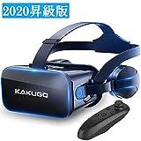 【2020最新版】Kakugo 3D VRゴーグル ヘッドホン付き VRコントローラー付き