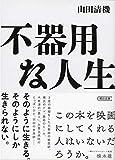不器用な人生 (朝日文庫)