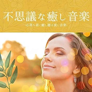 不思議な癒し音楽:癒される聴き流し最高瞑想BGM・リラックススパ落ち着くサウンド