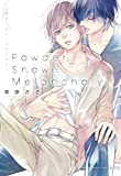 Powder Snow Melancholy (バンブーコミックス Qpaコレクション)