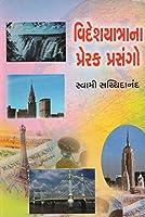 Videshyatrana Prerak Prasango