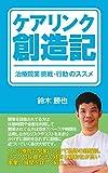 kearinkusouzouki: Chiryouingyou chousen koudou no susume (Japanese Edition)