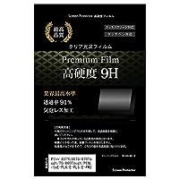 メディアカバーマーケット 【強化ガラスと同等 高硬度9Hフィルム】オリンパス OLYMPUS STYLUS TG-870 Tough/TG-860 Tough/PEN Lite E-PL6 / E-PL5 / E-PM2 [ 78mm x 45mm ]機種 対応商品