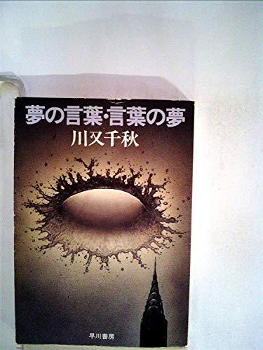 夢の言葉・言葉の夢 (1983年) (ハヤカワ文庫―JA)