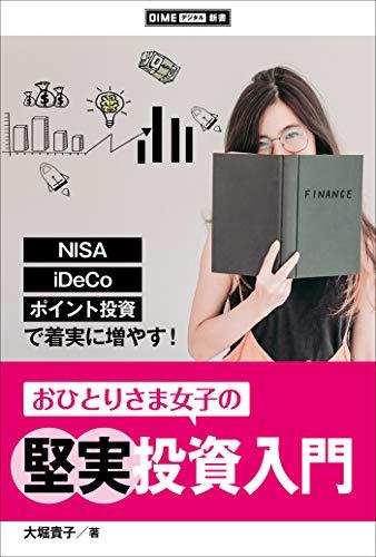 おひとりさま女子の堅実投資入門 ~NISA、iDeCo、ポイント投資で着実に増やす!~ (DIMEデジタル新書)