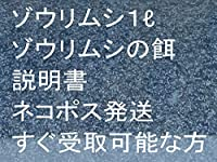 ともちゃんのメダカ屋さん】ゾウリムシ 1ℓ メダカの針子 赤ちゃんフードセット