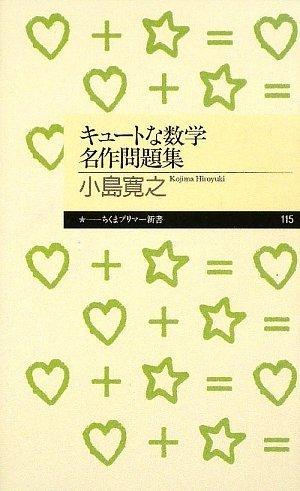 キュートな数学名作問題集 (ちくまプリマー新書)の詳細を見る