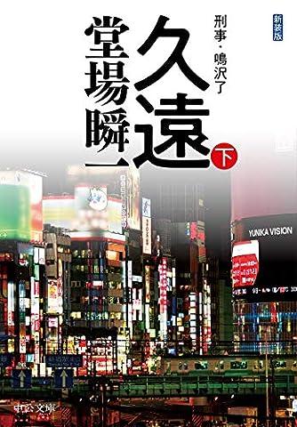 新装版-久遠(下)-刑事・鳴沢了 (中公文庫)