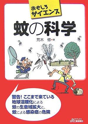 蚊の科学 (おもしろサイエンス)
