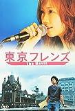 東京フレンズ The Movie スペシャルエディション[DVD]