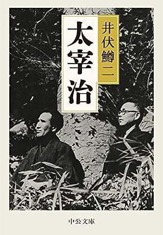 太宰治 (中公文庫)