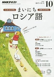 NHKラジオ まいにちロシア語 2016年10月号 [雑誌] (NHKテキスト)