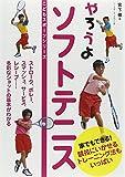 やろうよ ソフトテニス (こどもスポーツシリーズ) - 宮下 徹