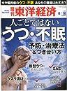 週刊 東洋経済 2012年 6/16号