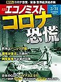 週刊エコノミスト 2020年03月31日号 [雑誌]