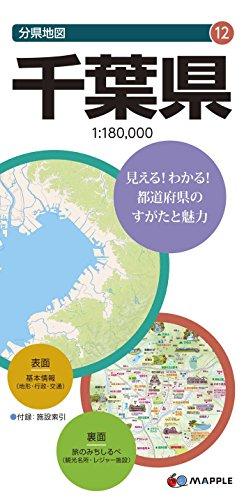 『分県地図 千葉県 (地図 | マップル)』のトップ画像