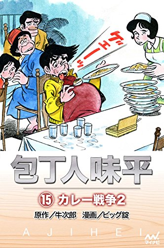 包丁人味平 〈15巻〉 カレー戦争2