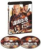 山猫は眠らない8 暗殺者の終幕 ブルーレイ&DVDセット[Blu-ray/ブルーレイ]