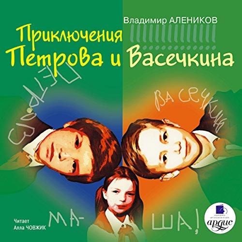 Priklyucheniya Petrova i Vasechkina audiobook cover art
