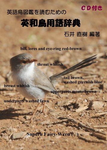 英語鳥図鑑を読むための英和鳥用語辞典