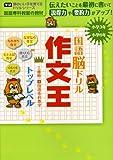 国語脳ドリル作文王トップレベル (学研頭のいい子を育てるドリルシリーズ)