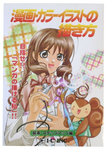 IK-2 Hen intensivieren Grund Wie Manga Icy Farbabbildungen Zeichnen