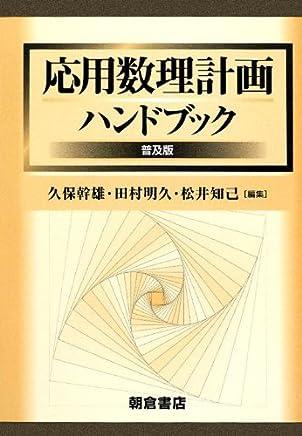 応用数理計画ハンドブック (普及版)