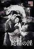 蛇精の淫 [DVD] image