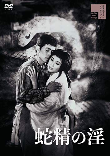 蛇精の淫 [DVD]