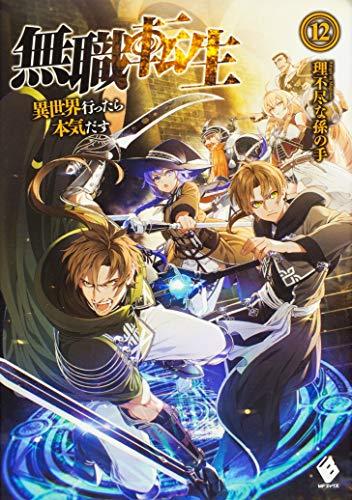 Mushoku Tensei: Jobless Reincarnation (Light Novel) Vol. 12