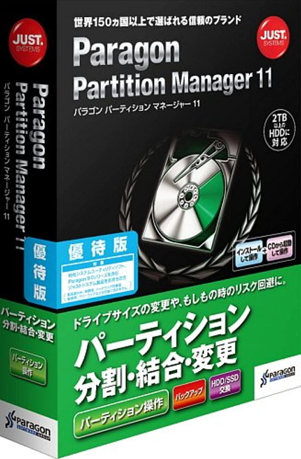 コンチネンタル案件告白するParagon Partition Manager 11 優待版