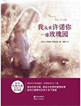I Never Promised You a Rose Garden (Chinese Edition)