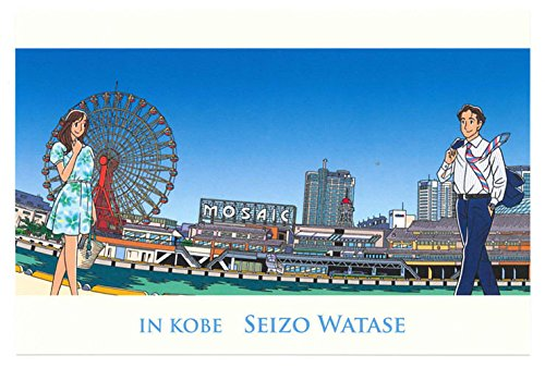 わたせせいぞう ポストカード『IN KOBE【神戸ハーバーランド umie MOSAIC】』(W15008)