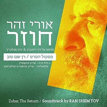 Zohar: The Return (Original Motion Picture Soundtrack)