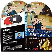 卓球ジュニア選手育成プログラム~試合で勝ちたいジュニア選手や親御様へ~【加藤雅也 監修】DVD2枚組