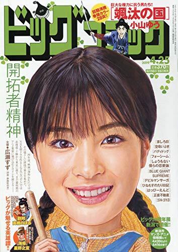 ビッグコミック 2019年 4/25 号 [雑誌]