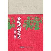 Anhui Theatre History [Paperback]